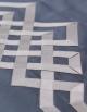 Drap plat AIGUE MARINE N°24 brodé de ruban gris satiné